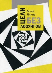 """Янина Мила """"Цели без лозунгов"""", книга из серии: Общие вопросы"""