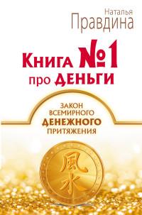 """Правдина Н.Б. """"Книга №1 про деньги. Закон всемирного денежного притяжения"""", книга из серии: Богатство"""