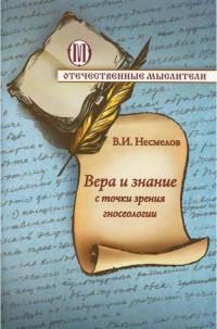 """Несмелов В.И. """"Вера и знание с точки зрения гносеологии"""", книга из серии: Общие вопросы. История религии"""