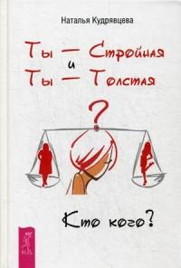 """Кудрявцева Наталья """"Ты - Стройная и Ты - Толстая. Кто кого?"""", книга из серии: Прочее"""