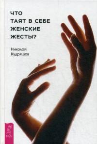 """Кудряшов Николай """"Что таят в себе женские жесты?"""", книга из серии: Саморазвитие. Психотренинг"""