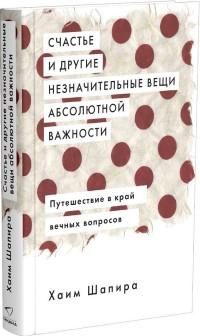 """Шапира Хайм """"Счастье и другие незначительные вещи абсолютной важности. Путешествие в край вечных вопросов"""", книга из серии: Счастье"""