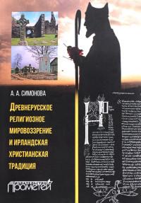 """Симонова А.А. """"Древнерусское религиозное мировоззрение и ирландская христианская традиция"""", книга из серии: Общие вопросы. История христианства"""