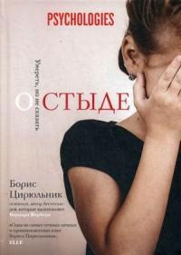 """Цирюльник Борис """"О стыде. Умереть, но не сказать"""", книга из серии: Общие вопросы"""