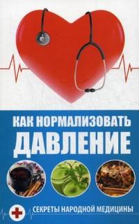 """Романова Марина Юрьевна """"Как нормализовать давление. Секреты народной медицины"""", книга из серии: Сердечно-сосудистая система"""
