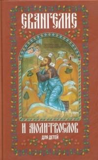 """Стариченков А.И. """"Евангелие и молитвослов для детей"""", книга из серии: Закон Божий, детские молитвословы"""