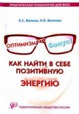 """Волкова Н.В. """"Оптимизм - это бонус! Как найти в себе позитивную энергию"""", книга из серии: Общие вопросы"""