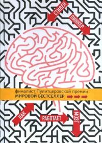 """Пинкер С. """"Как работает мозг"""", книга из серии: Общие вопросы"""