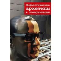"""Кафтанджиев Христо """"Мифологические архетипы в коммуникации"""", книга из серии: Реклама и PR"""