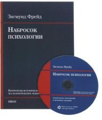 "Фрейд З. ""Набросок психологии (+CD)"", книга из серии: Психоанализ"