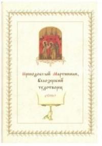 """Семячко С.А. """"Преподобный Мартиниан, Белозерский чудотворец"""", книга из серии: Жития святых"""
