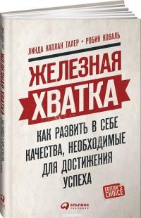 """Каплан Л. """"Железная хватка. Как развить в себе качества, необходимые для достижения успеха"""", книга из серии: Менеджмент"""