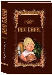 """Мамонтов Марк """"Про баню. Всемирная история бани"""", книга из серии: Spa (спа), баня, сауна"""