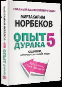 """Норбеков Мирзакарим """"Опыт дурака-5: ошибки, которые допускают люди"""", книга из серии: Общие вопросы"""