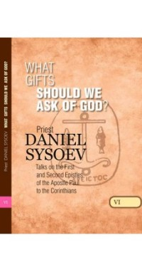 "Sysoev D. ""What Gifts Should We Ask of God?"", книга из серии: Православная литература"
