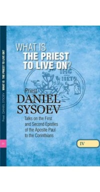 "Sysoev D. ""What is the Priest to Live On?"", книга из серии: Православная литература"