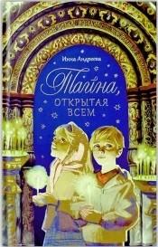 """Андреева Инна Валерьевна """"Тайна, открытая всем"""", книга из серии: Закон Божий, детские молитвословы"""