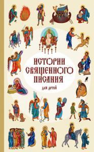 """""""Истории Священного писания для детей"""", книга из серии: Закон Божий, детские молитвословы"""