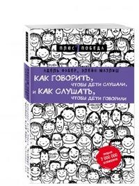"""Фабер Адель  """"Как говорить, чтобы дети слушали, и как слушать, чтобы дети говорили"""", книга из серии: Семейное воспитание и образование"""