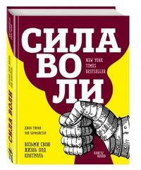 """Тирни Джон  """"Сила воли. Возьми свою жизнь под контроль"""", книга из серии: Общие вопросы"""