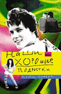 """Литвак Н. """"Наши хорошие подростки"""", книга из серии: Семейное воспитание и образование"""