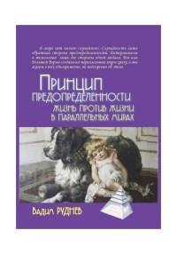 """Руднев В. """"Принцип предопределенности. Жизнь против жизни в параллельных мирах"""", книга из серии: Прикладная психология"""