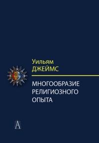 """Джеймс У. """"Многообразие религиозного опыта"""", книга из серии: Общие вопросы. История религии"""