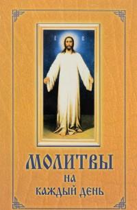 """""""Молитвы на каждый день"""", книга из серии: Молитвословы"""