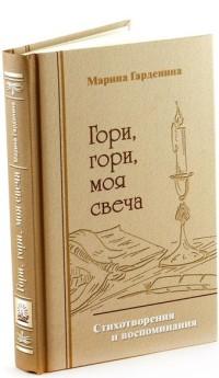 """Гарденина Марина Николаевна """"Гори, гори, моя свеча"""", книга из серии: Православная художественная литература"""