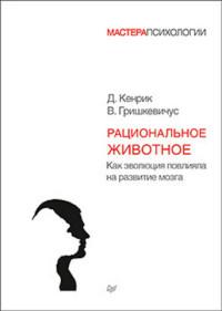 """Кенрик Д.  """"Рациональное животное. Как эволюция повлияла на развитие мозга"""", книга из серии: Интеллект. Память. Творчество"""