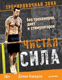 """Кавадло Д. """"Чистая сила без тренажеров, диет и стимуляторов"""", книга из серии: Фитнес, пилатес"""