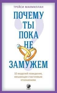 """Макмиллан Трейси """"Почему ты пока не замужем? 10 моделей поведения, мешающих счастливым отношениям"""", книга из серии: Любовь"""