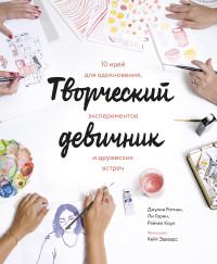 """Ротман Джулия  """"Творческий девичник. 10 идей для вдохновения, экспериментов и дружеских встреч"""", книга из серии: Альбомы для творчества"""