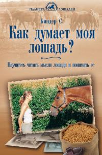 """Биндер С.Л. """"Как думает моя лошадь? Научитесь читать мысли лошади и понимать ее"""", книга из серии: Зоопсихология"""