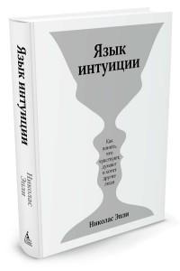 """Эпли Н. """"Язык интуиции. Как понять, что чувствуют, думают и хотят другие люди"""", книга из серии: Общение. Убеждение"""