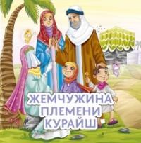 """""""Жемчужина племени Курайш"""", книга из серии: Другие религии"""