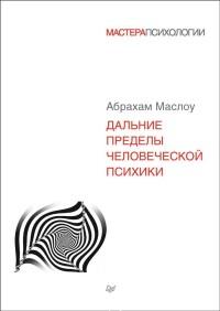 """Маслоу Абрахам Харольд """"Дальние пределы человеческой психики"""", книга из серии: Общая психология"""