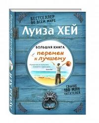"""Хей Луиза  """"Большая книга перемен к лучшему"""", книга из серии: Общие вопросы"""