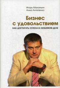 """Маланьин Игорь  """"Бизнес с удовольствием. Как достигнуть успеха в любом деле"""", книга из серии: Карьера. Лидерство. Власть"""