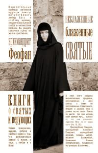 """Архимандрит Феофан """"Неблаженные блаженные святые"""", книга из серии: Жития святых"""