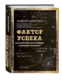 """Шапенко Андрей """"Фактор успеха. Как маленькие шаги приводят к большому результату. Комиксы про мироустройство"""", книга из серии: Общие вопросы"""