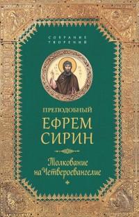 """Ефрем Сирин """"Толкование на Четвероевангелие"""", книга из серии: Святоотеческая литература, советы, наставления"""