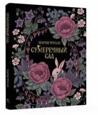 """Тролле М. """"Сумеречный сад"""", книга из серии: Прочие издания"""