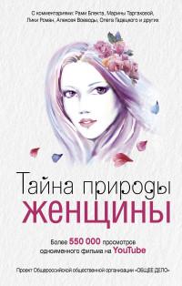"""""""Тайна природы женщины"""", книга из серии: Общие рекомендации для женщин"""