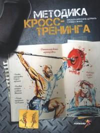 """Бруссаль Дерваль Орельен """"Методика кросс-тренинга"""", книга из серии: Фитнес, пилатес"""