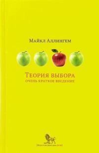 """Аллингем М. """"Теория выбора. Очень краткое введение"""", книга из серии: Прикладная психология"""