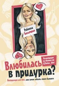 """Бельтран Ребекка """"Влюбилась в придурка?"""", книга из серии: Блокноты оригинальные, шуточные"""