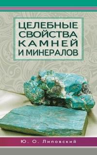 """Липовский Ю. """"Целебные свойства камней и минералов"""", книга из серии: Природные средства: мед, вода, глина, соль и другие"""