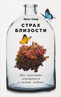 """Санд И. """"Страх близости. Как перестать защищаться и начать любить"""", книга из серии: Общие вопросы"""