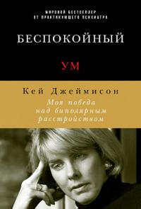 """Джеймисон К. """"Беспокойный ум. Моя победа над биполярным расстройством"""", книга из серии: Управление стрессом. Привычки"""